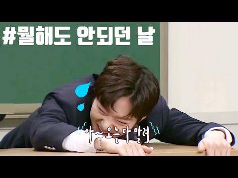 [비투비] 역대급 뭘해도 안되던 날 (ft.기죽은 창섭이)