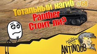 Panther [Стоит ли?] ТН World of Tanks (wot) #68
