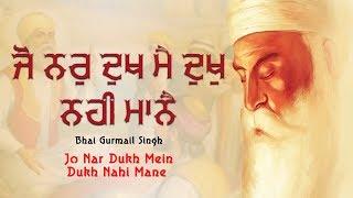 Jo Nar Dukh Mein Dukh Nahi Mane – Bhai Gurmail Singh (Hazuri Ragi Bangla Sahib)