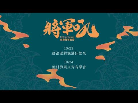 2021臺南將軍吼音樂節將軍時代拾代將軍 |10/24 漁村海風文青音樂會 LIVE│ Vidol.tv