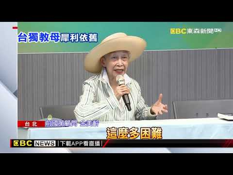 爆柯P講兩岸一家親還道歉 金美齡:我不理他