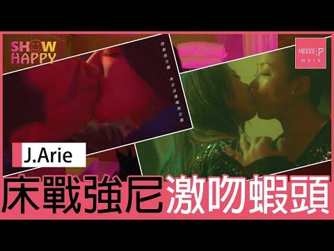 J.Arie《陰陽道具》 床戰強尼 激吻蝦頭