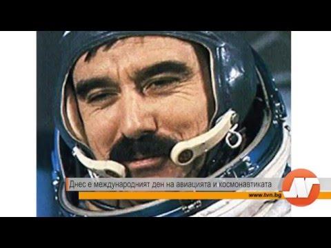12 Април - Днес е международният ден на авиацията и космонавтиката