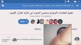 الملتقى العالمى لتعليم أحكام التجويد وفن تلاوة القرآن الكريم ...