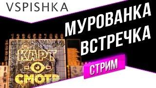 Мурованка - Встречный бой - Картосмотр в 20:00 МСК (Вторник)