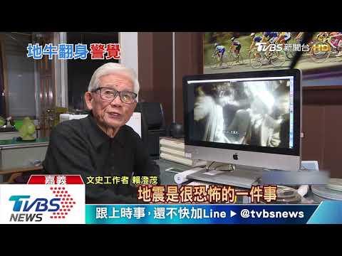 白河大地震56週年 嘉市震後大火影片首曝光