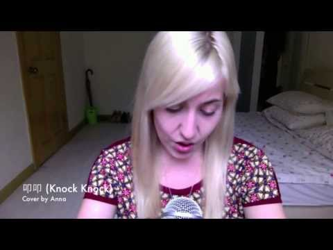 COVER: 叩叩 (Knock Knock) by 李玟 (Coco Lee)