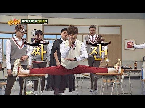 [명장면 재연] 짜잔~! 준기(Lee joongi)의 다리가 찢어졌습니다★ 아는 형님(Knowing bros) 150회