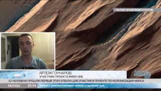 Интервью одного из 52 россиян, которые улетят на Марс навсегда