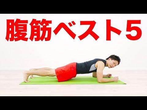 【腹筋】自重筋トレおすすめベスト5!28日ダイエットDAY8