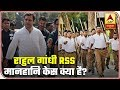 Know All About Defamation Case Against Rahul Gandhi By RSS | ABP News