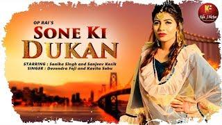 SONE KI DUKAN – Devender Foji Ft Sonika Singh