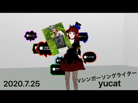 シンガーソングライターyucat Vカツ・バーチャルキャストで生歌ライブ vol.4