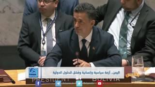 اليمن.. أزمة سياسية وإنسانية وفشل للحلول الدولية | تقرير: أحمد الزرقة ...