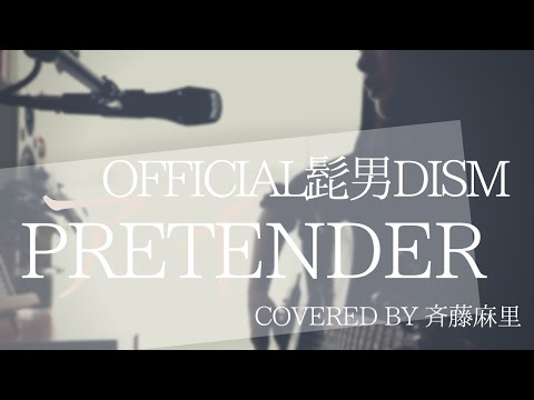 Pretender / Official髭男dism Covered by 斉藤麻里【アコギ弾き語り】