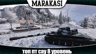 World of Tanks топ пт сау 8 уровень