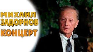 Секретный концерт Михаила Задорнова в Гнезде глухаря