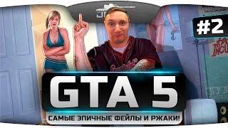 Подборка Самых Эпичных Фейлов в GTA Online [Часть 2]. Самые ржачные ограбления в игре!