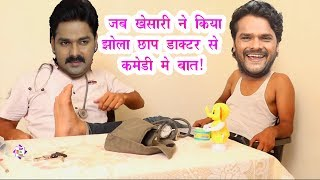 Aap Ka Video😂लोटपोट कर देने वाली कमेडी विडियो-खेसारी लाल यादव-Pawan Singh,khesari bhojpuri comedy