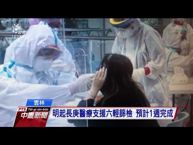 雲林縣府要求六輕普篩 明起長庚醫療支援篩檢