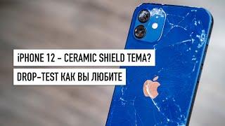 iPhone 12 - Drop Test! Ceramic Shield в 4 раза крепче? Сравниваем с iPhone 11...