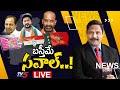 LIVE : News Scan with Ravipati Vijay | Jagan Govt | TV5 News Digital