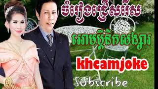 Khmer song,Oub Bdey nuek Sangsa,Khmer song non stop 2018