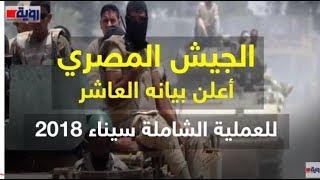 الجيش المصري يصدر بيانه العاشر للعملية الشاملة سيناء 2018 ...