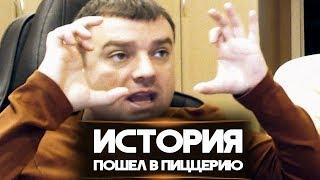 """ИСТОРИЯ """"СХОДИЛ В ПИЦЦЕРИЮ!"""""""