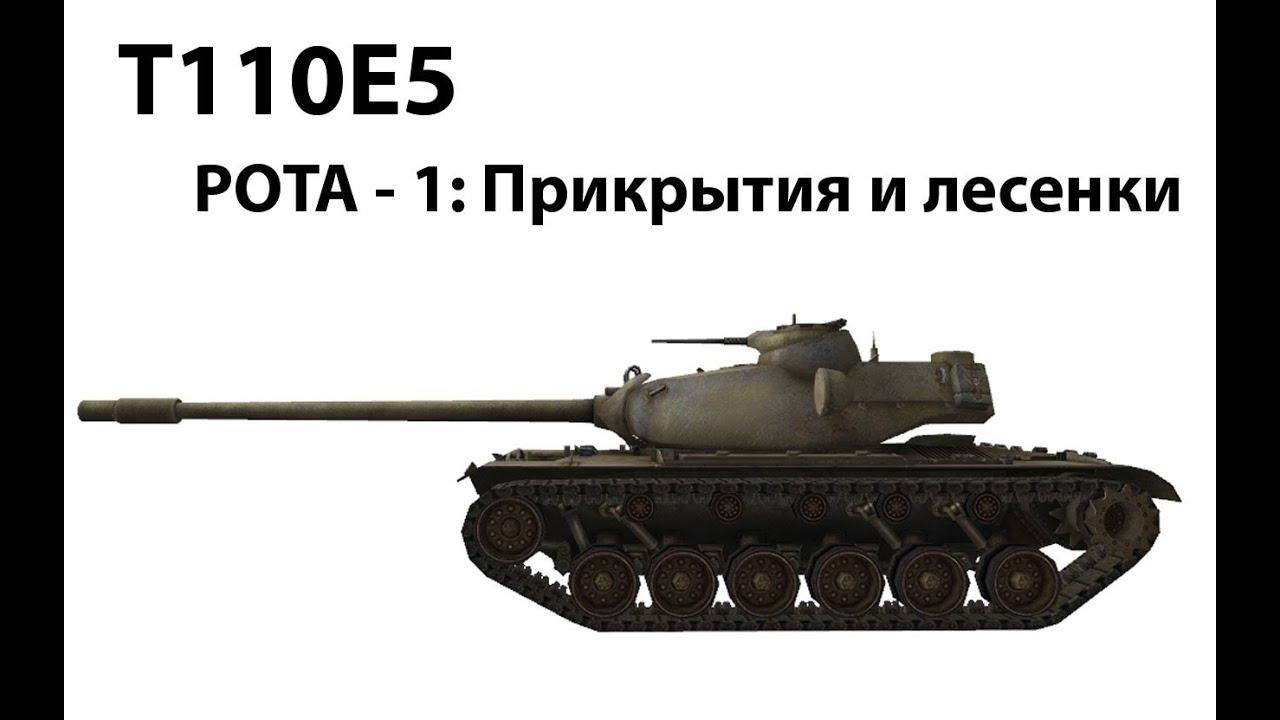 РОТА-1 - Прикрытия и лесенки