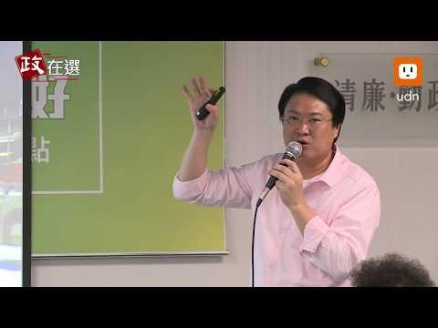 0905民進黨中常會 基隆市長林右昌專案報告