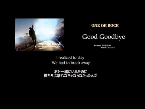 ONE OK ROCK -Good Goodbye-【歌詞/和訳】