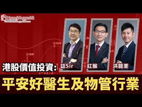 【港股價值投資】 平安好醫生及物管行業 by 紅猴及Larry