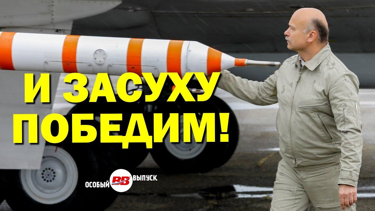 В Крым направлен «летающий шаман». Что это такое