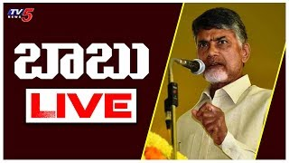 LIVE: Chandrababu From Nellore TDP Office..