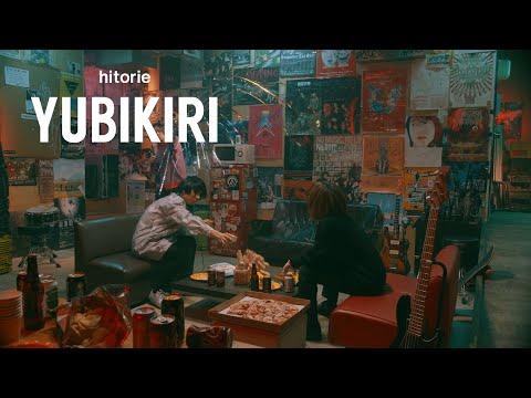 ヒトリエ『YUBIKIRI』 / HITORIE - YUBIKIRI