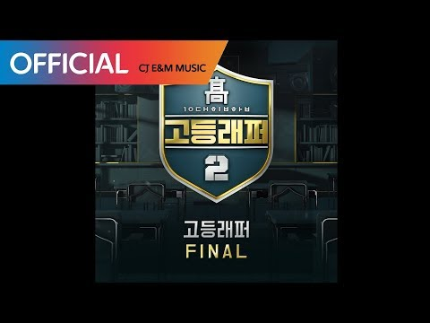 [고등래퍼2 Final] 김하온 (HAON) - 붕붕 (Feat. Sik-K) (Prod. GroovyRoom) (Official Audio)