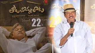 Rajendra Prasad Emotional Speech At Tholubommalata Movie Press Meet