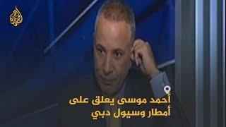 دبي تغرق.. الإعلامي المصري أحمد موسى ينشر مقاطع من دبي رغم ...