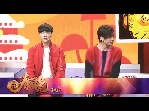 [2017@春晚]后台访谈:井柏然 张艺兴 | CCTV春晚