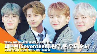 Seventeen Wonwoo x Jun x Uji x Hoshi rolls the lucky bag members 'Today's best!' [NewsenTV]