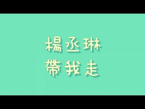 楊丞琳 - 帶我走【歌詞】