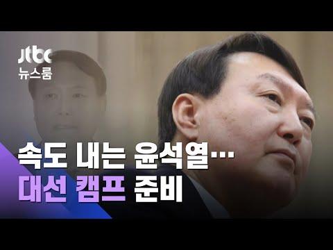 [단독] 윤석열 '대선 캠프' 차린다…종로·광화문 우선 검토 / JTBC 뉴스룸