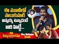 Bhaskarabhatla Speech At SR Kalyanamandapam Pre Release Event | Kiran Abbavaram | Priyanka | NTV Ent