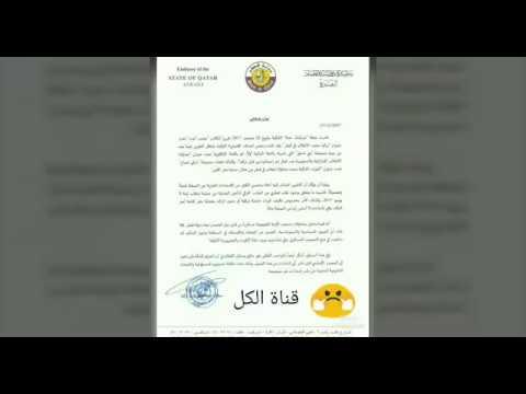 عاجل بالفيديو : قطر تعلق على