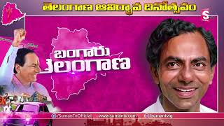 Special video on Telangana formation: 7th Anniversary Cel..