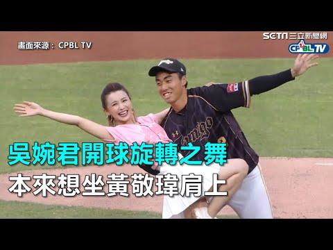 吳婉君開球旋轉之舞 本來想坐黃敬瑋肩上|三立新聞網SETN.com