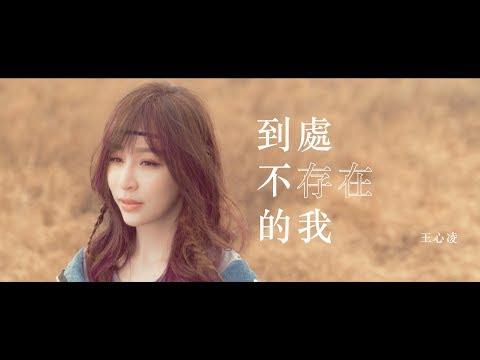 王心凌 Cyndi Wang《到處不存在的我》Official Music Video