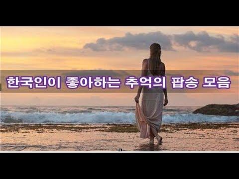 한국인이 좋아하는 추억의 팝송 명곡모음