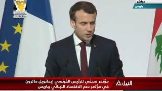 مؤتمر صحفي للرئيس الفرنسي ماكرون فى مؤتمر دعم الاقتصاد اللبناني ...